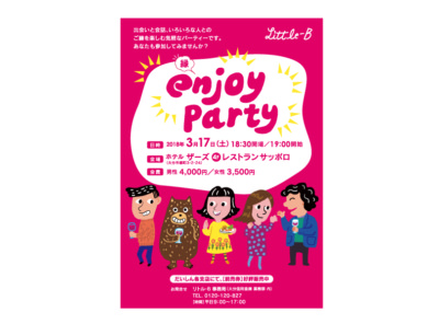 Little-Bのenjoy Party
